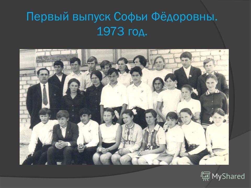 Первый выпуск Софьи Фёдоровны. 1973 год.