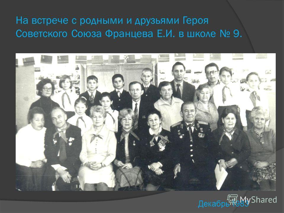 На встрече с родными и друзьями Героя Советского Союза Францева Е.И. в школе 9. Декабрь 1983