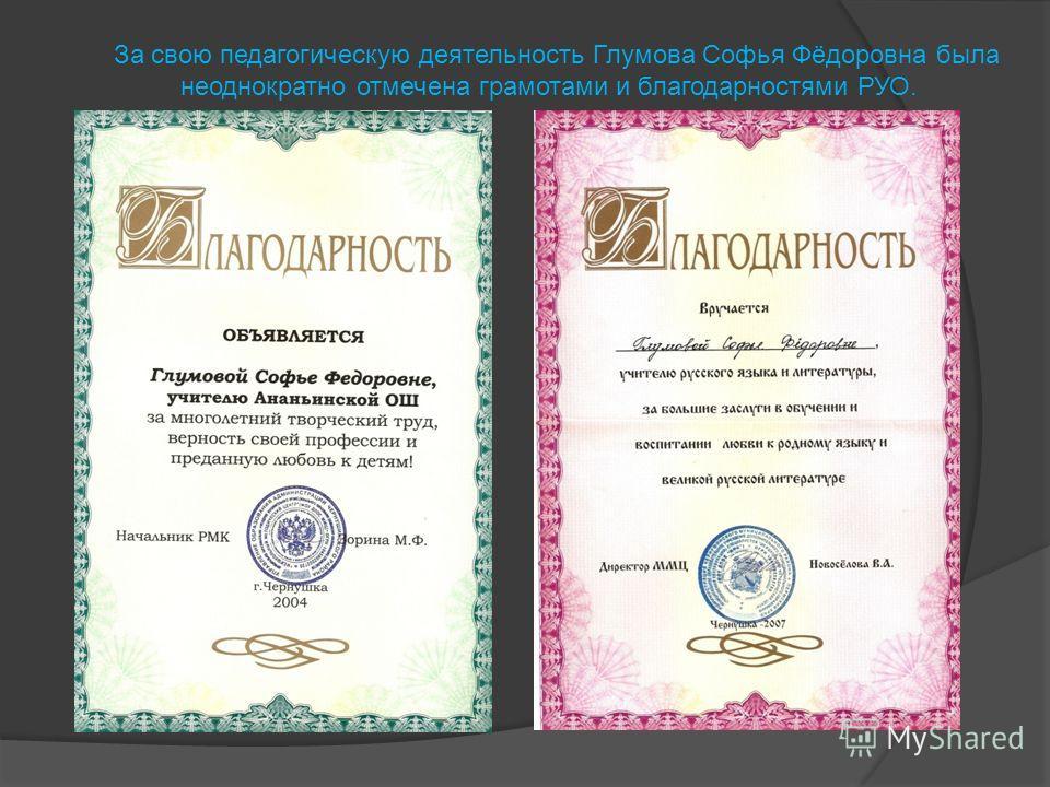 За свою педагогическую деятельность Глумова Софья Фёдоровна была неоднократно отмечена грамотами и благодарностями РУО.
