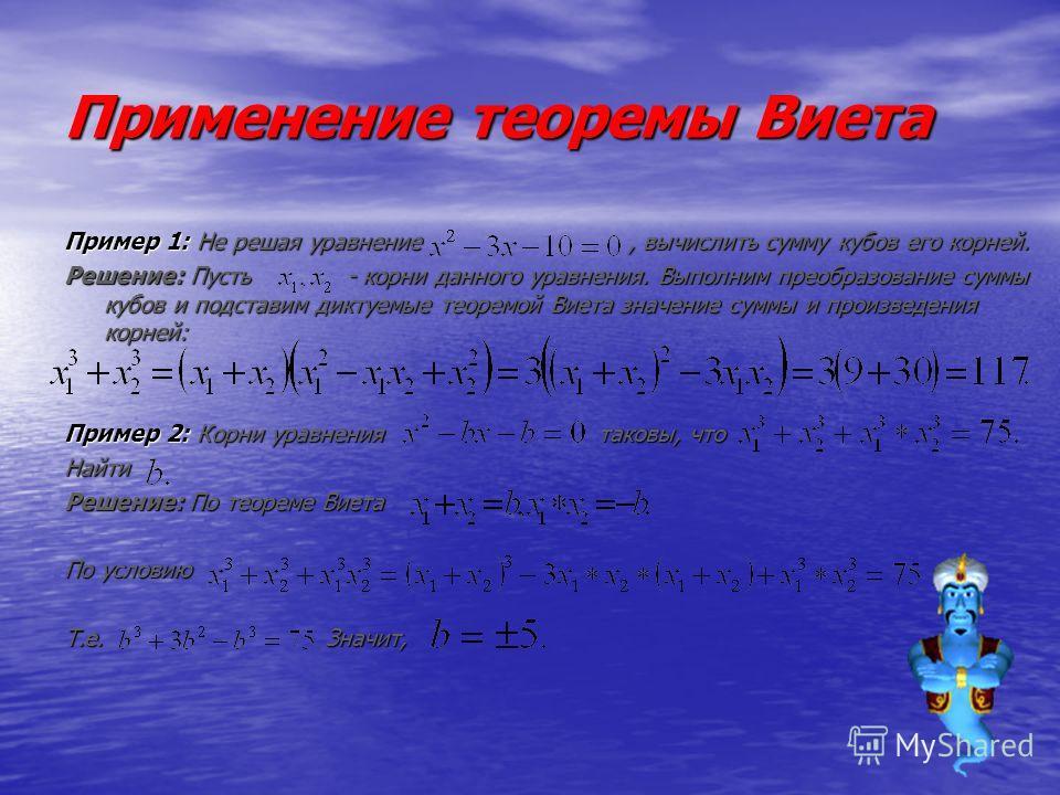 Применение теоремы Виета Пример 1: Не решая уравнение, вычислить сумму кубов его корней. Решение: Пусть - корни данного уравнения. Выполним преобразование суммы кубов и подставим диктуемые теоремой Виета значение суммы и произведения корней: Пример 2