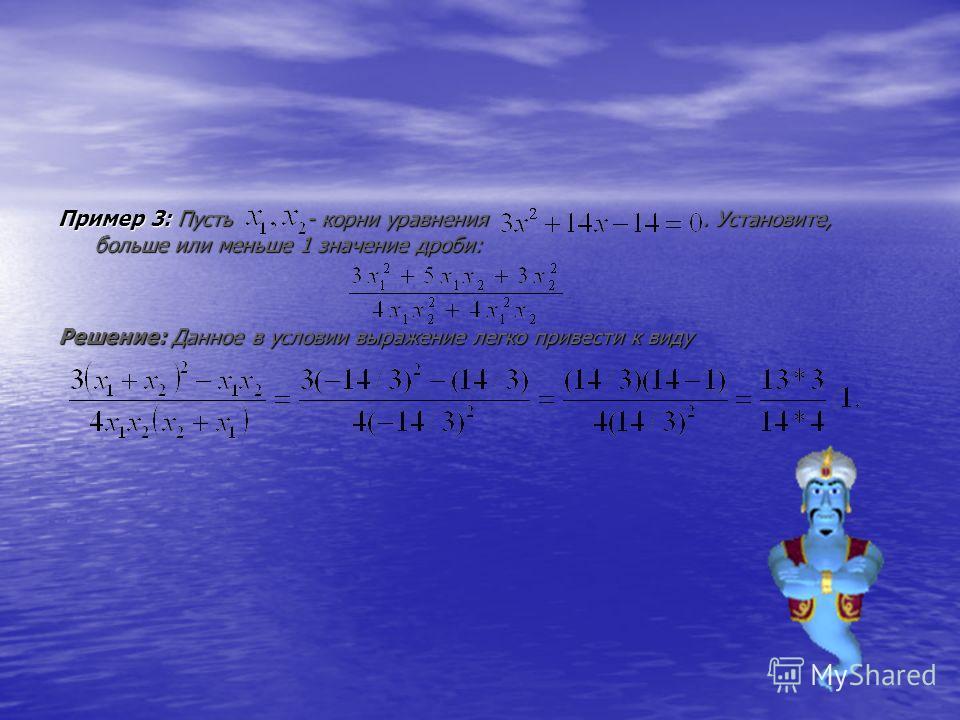 Пример 3: Пусть - корни уравнения. Установите, больше или меньше 1 значение дроби: Решение: Данное в условии выражение легко привести к виду