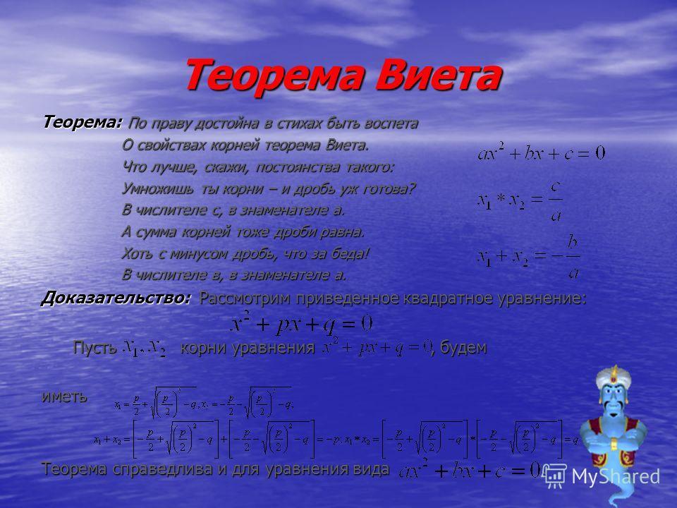 Теорема Виета Теорема: По праву достойна в стихах быть воспета О свойствах корней теорема Виета. О свойствах корней теорема Виета. Что лучше, скажи, постоянства такого: Что лучше, скажи, постоянства такого: Умножишь ты корни – и дробь уж готова? Умно