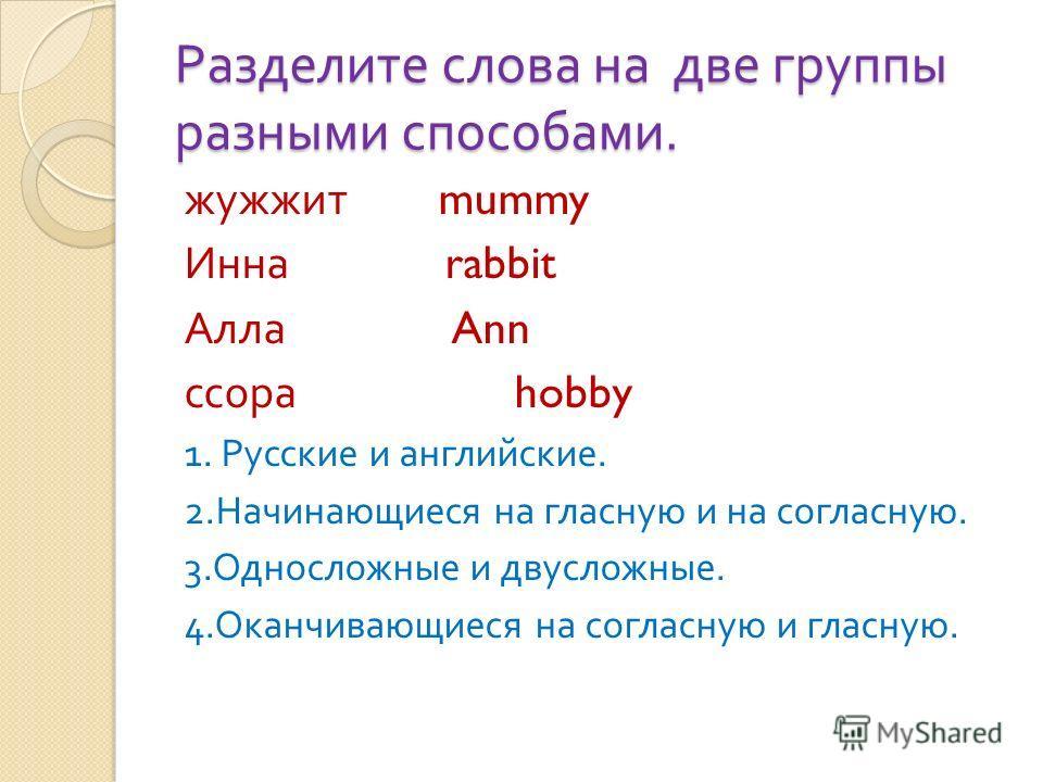 Презентация Hobby На Английском