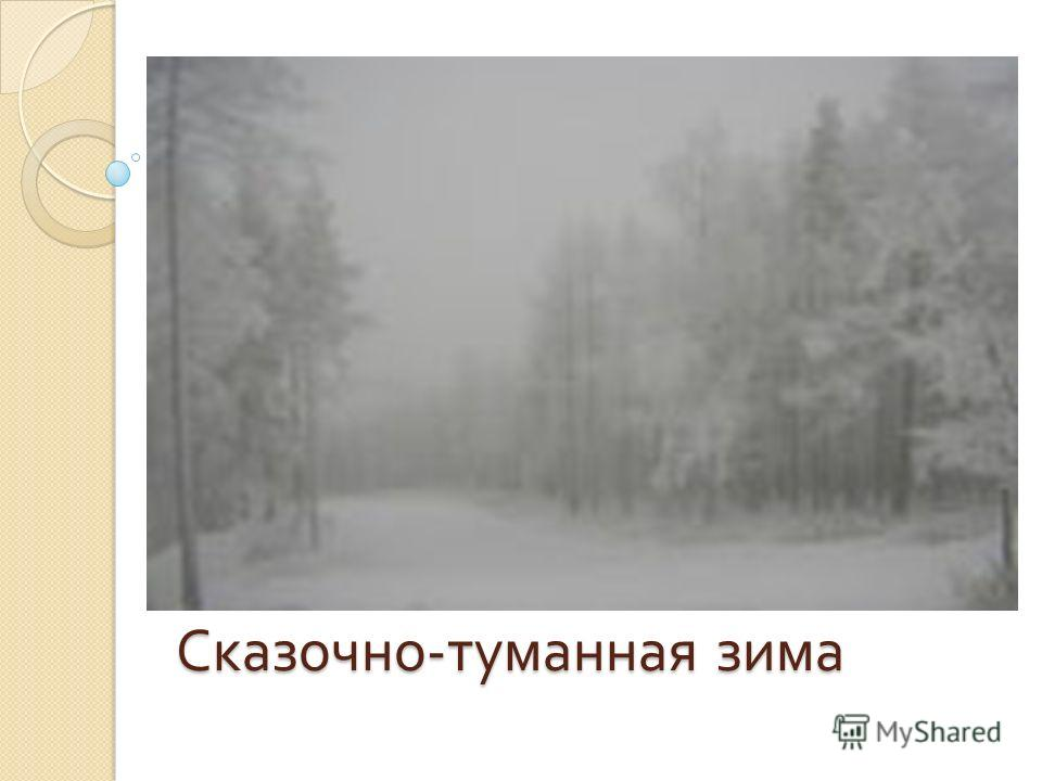 Сказочно - туманная зима Сказочно - туманная зима