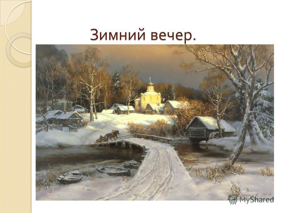 Зимний вечер. Зимний вечер.