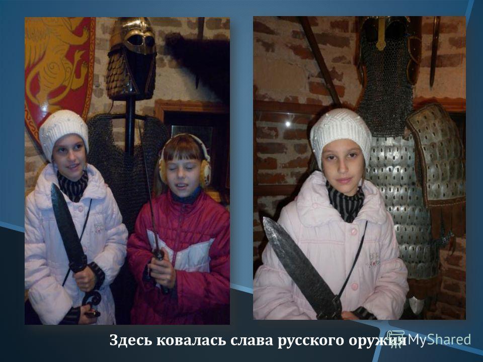 Здесь ковалась слава русского оружия