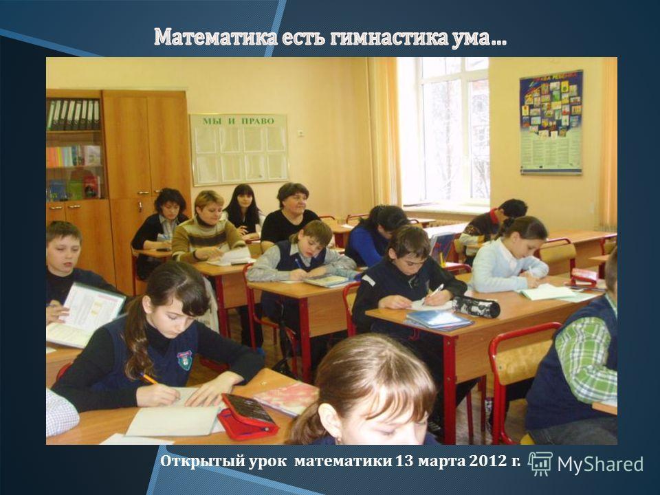 Открытый урок математики 13 марта 2012 г.