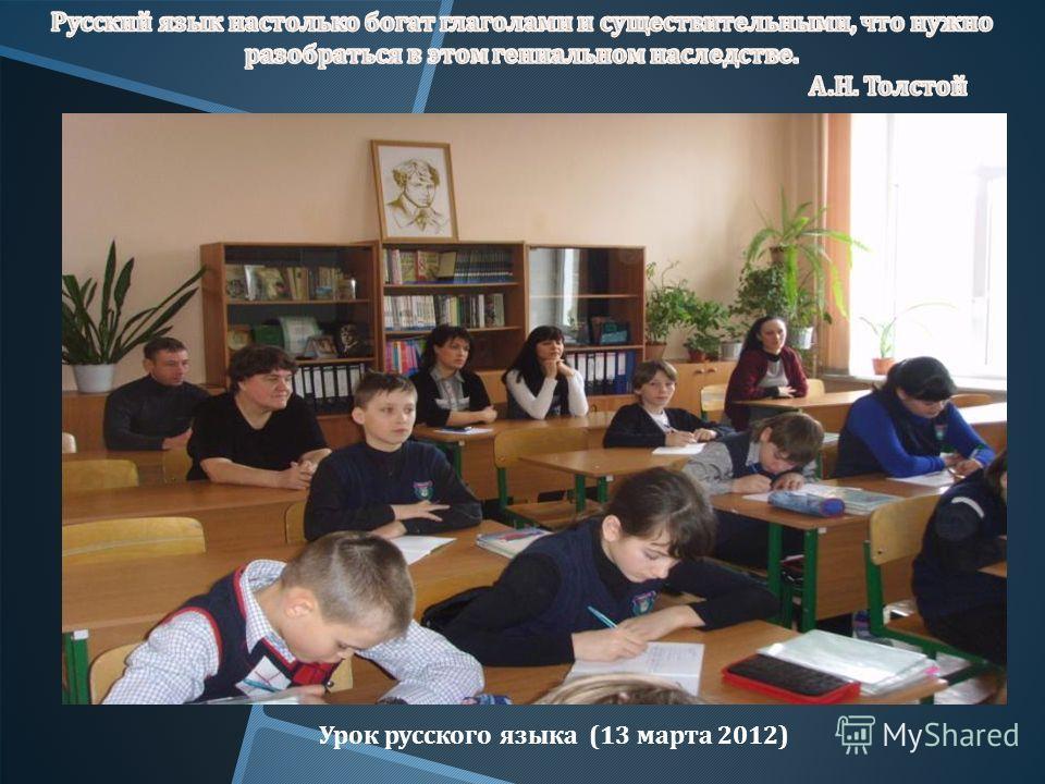 Урок русского языка (13 марта 2012)