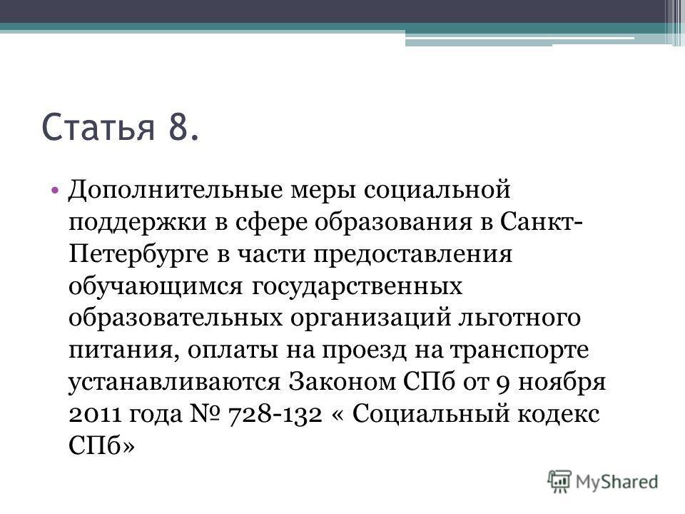 Статья 8. Дополнительные меры социальной поддержки в сфере образования в Санкт- Петербурге в части предоставления обучающимся государственных образовательных организаций льготного питания, оплаты на проезд на транспорте устанавливаются Законом СПб от