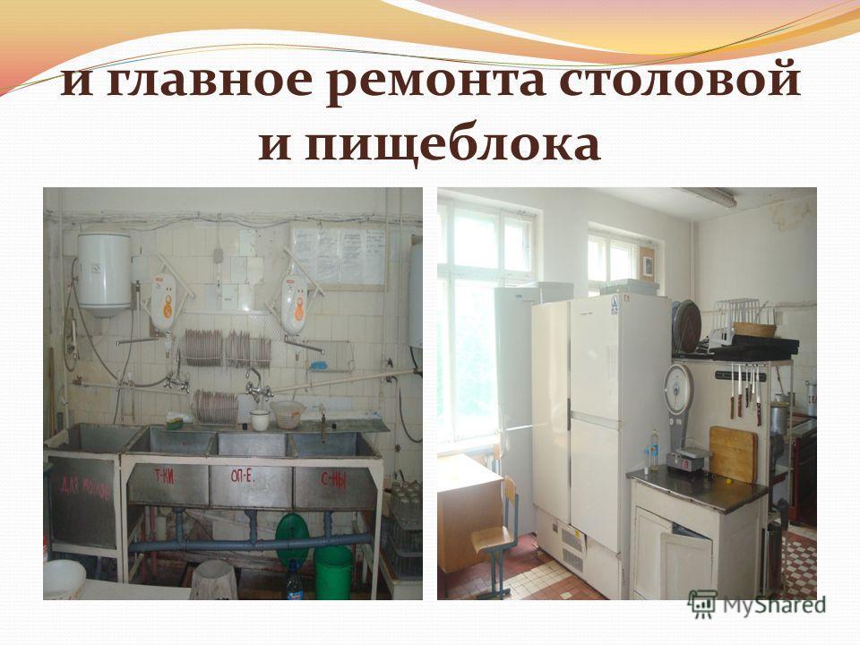 и главное ремонта столовой и пищеблока
