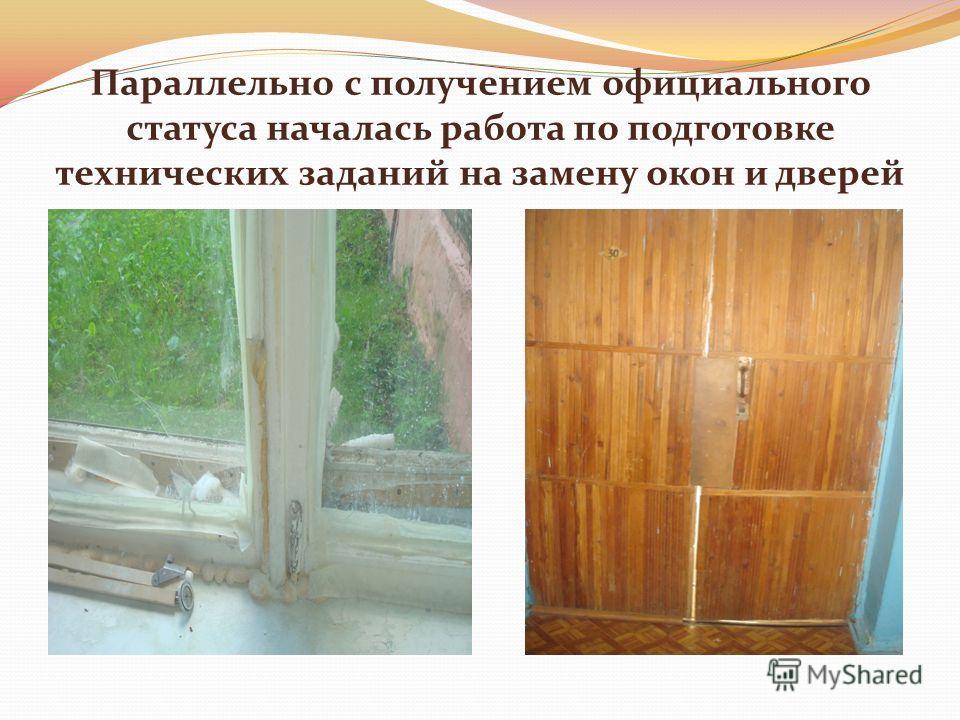 Параллельно с получением официального статуса началась работа по подготовке технических заданий на замену окон и дверей