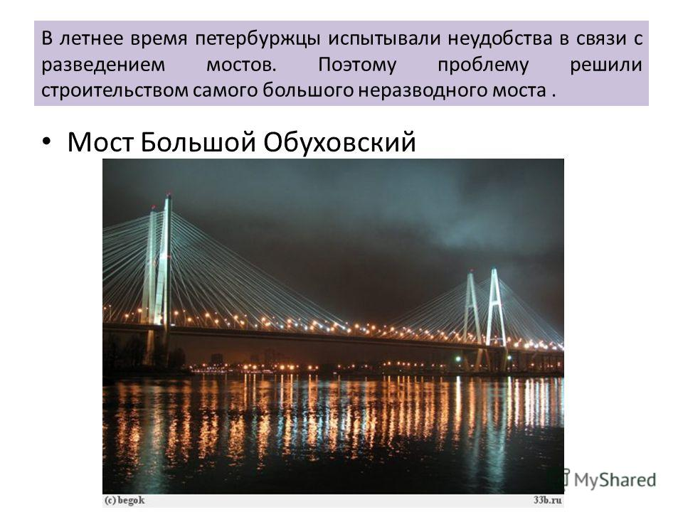 В летнее время петербуржцы испытывали неудобства в связи с разведением мостов. Поэтому проблему решили строительством самого большого неразводного моста. Мост Большой Обуховский