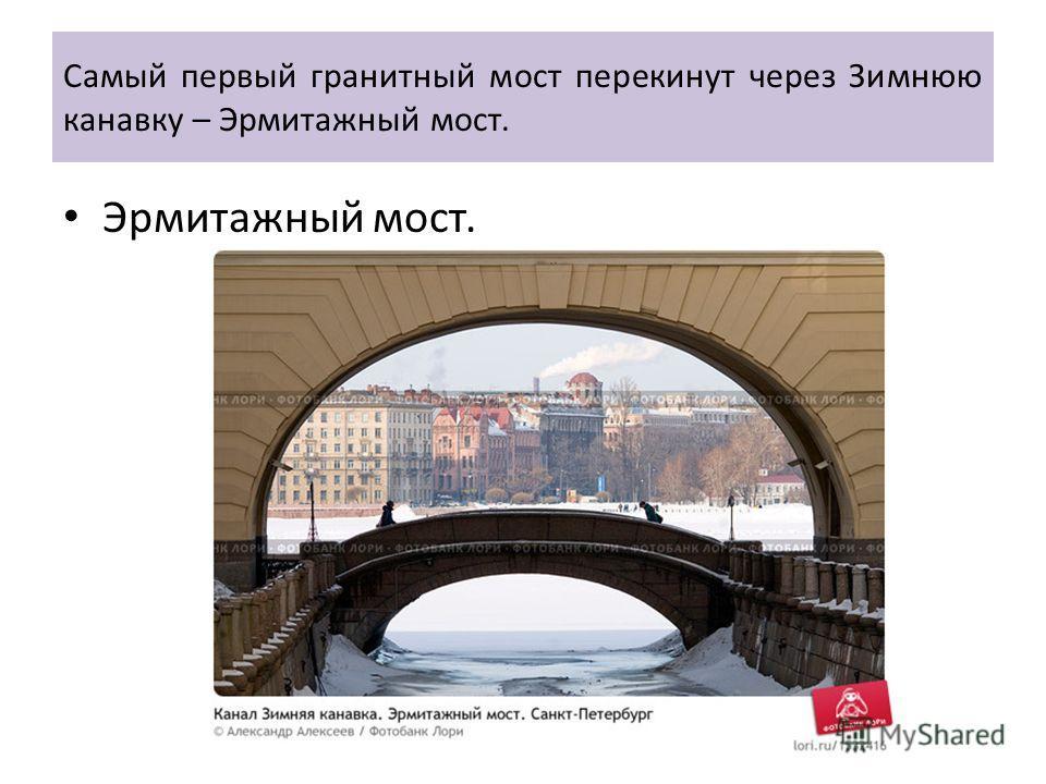 Самый первый гранитный мост перекинут через Зимнюю канавку – Эрмитажный мост. Эрмитажный мост.