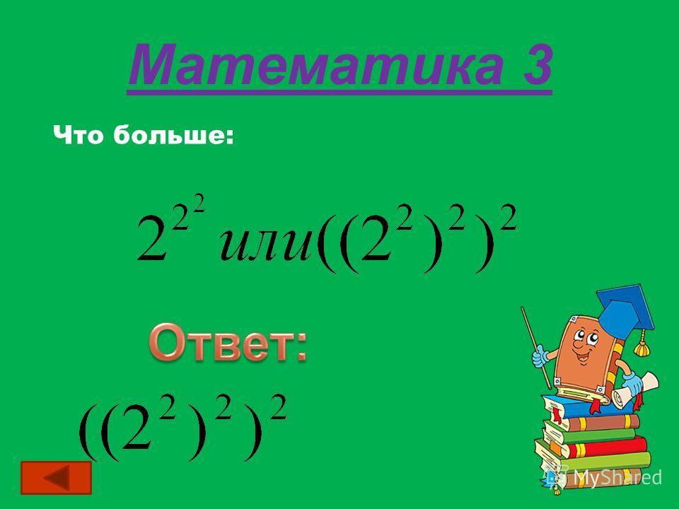 Математика 3 Что больше: