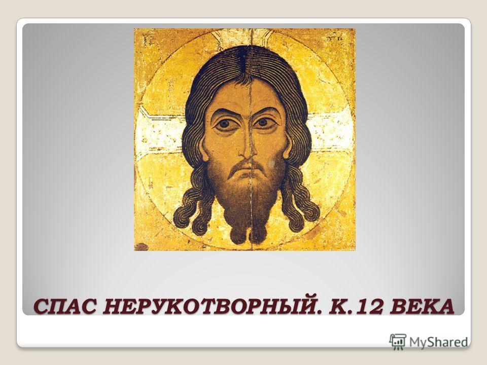 СПАС НЕРУКОТВОРНЫЙ. К.12 ВЕКА