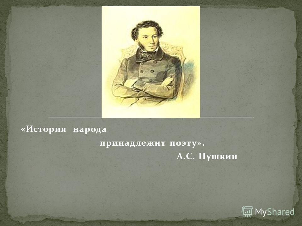 «История народа принадлежит поэту». А.С. Пушкин
