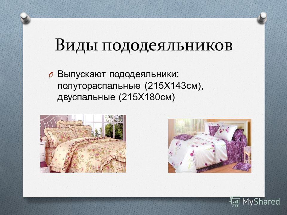 Ткань для пошива O Пододеяльники шьют из хлопчатобумажной, льняной, полульняной ткани шириной 80- 150 см.
