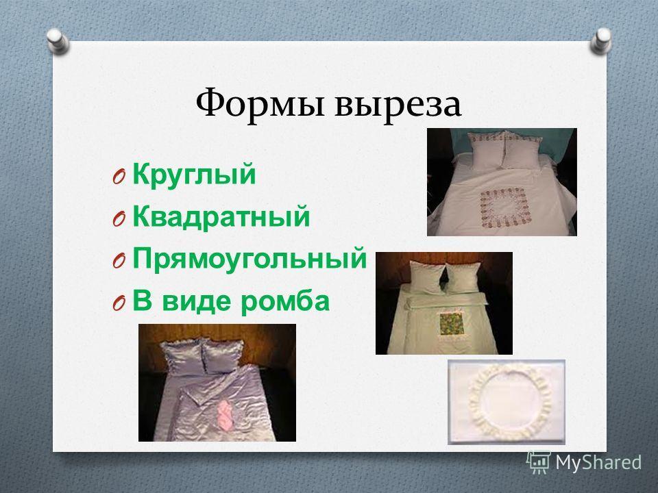 Детали пододеяльника O Крой пододеяльника состоит из верхнего полотнища, нижнего полотнища