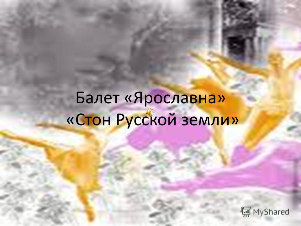 Балет «Ярославна» «Стон Русской земли»