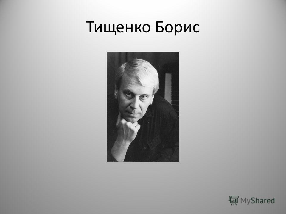 Тищенко Борис