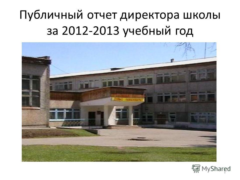 Публичный отчет директора школы за 2012-2013 учебный год 1
