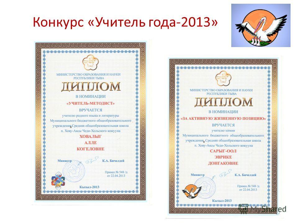 Конкурс «Учитель года-2013» 17