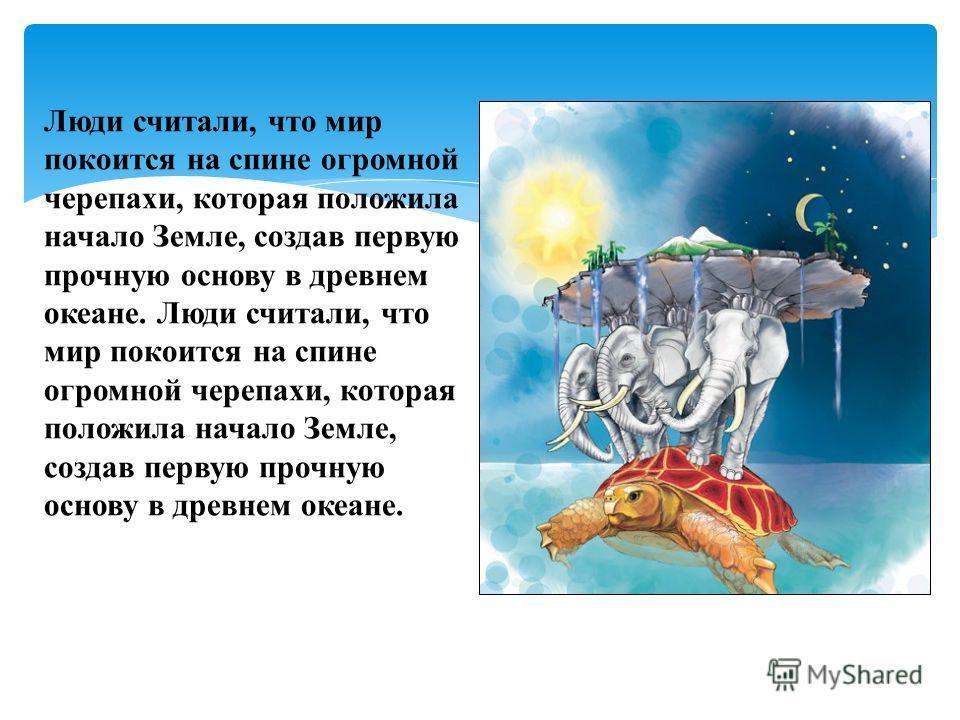 Люди считали, что мир покоится на спине огромной черепахи, которая положила начало Земле, создав первую прочную основу в древнем океане.