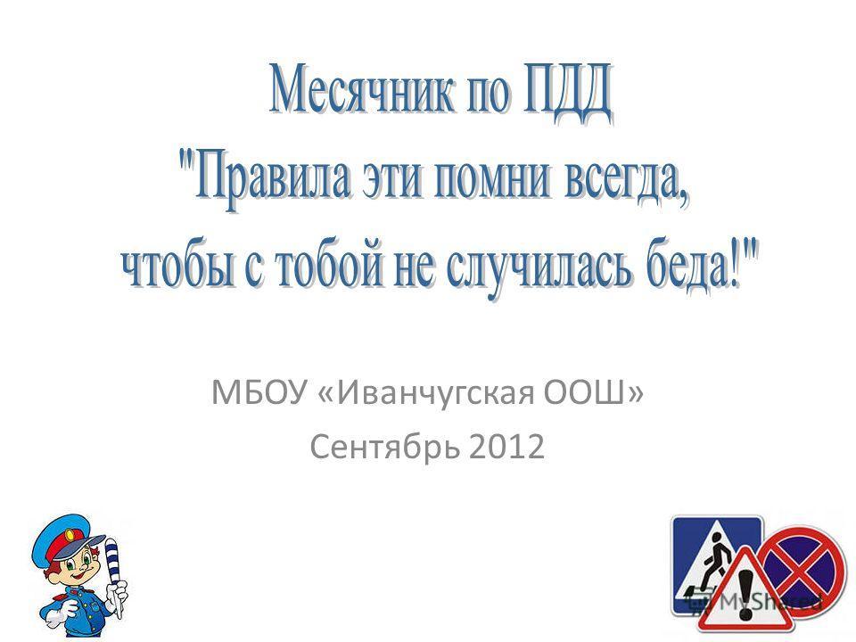МБОУ «Иванчугская ООШ» Сентябрь 2012