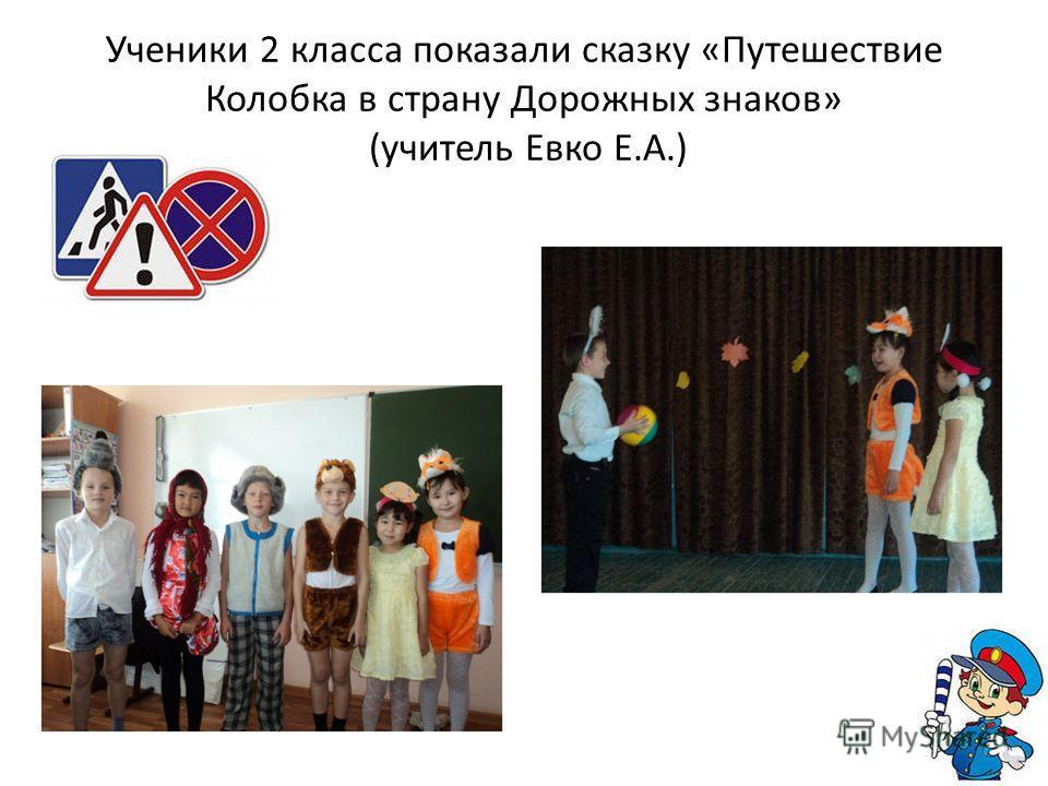 Ученики 2 класса показали сказку «Путешествие Колобка в страну Дорожных знаков» (учитель Евко Е.А.)