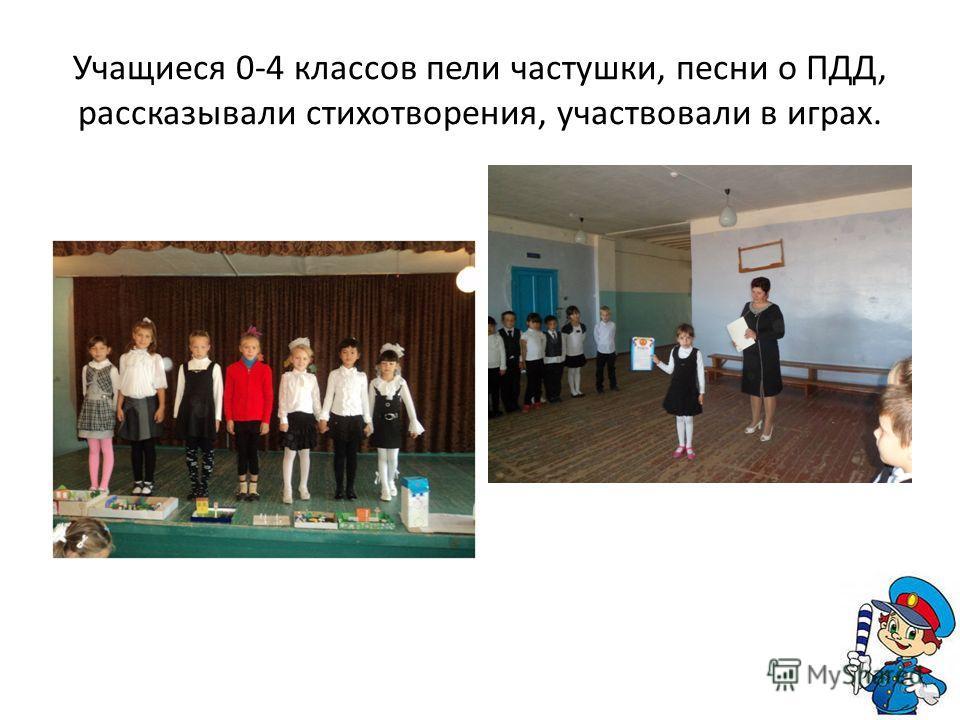 Учащиеся 0-4 классов пели частушки, песни о ПДД, рассказывали стихотворения, участвовали в играх.