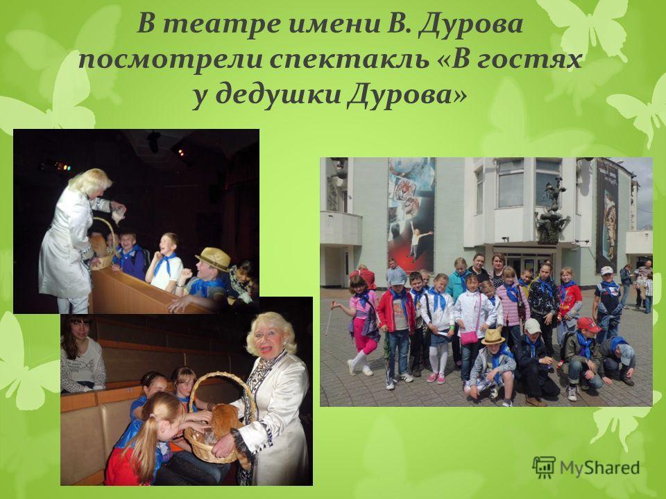 В театре имени В. Дурова посмотрели спектакль «В гостях у дедушки Дурова»