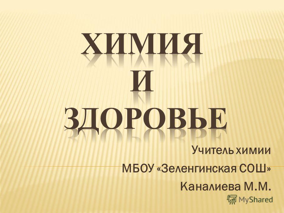Учитель химии МБОУ «Зеленгинская СОШ» Каналиева М.М.