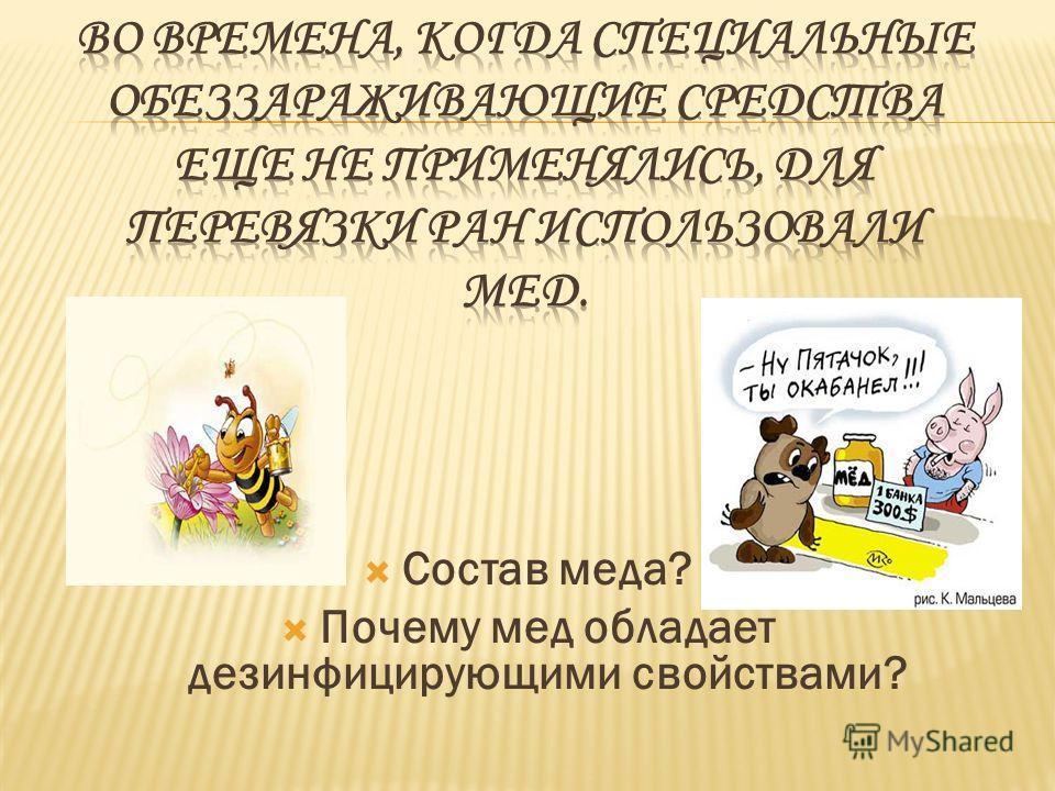 Состав меда? Почему мед обладает дезинфицирующими свойствами?