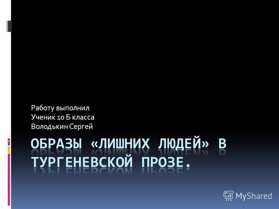 Работу выполнил Ученик 10 Б класса Володькин Сергей