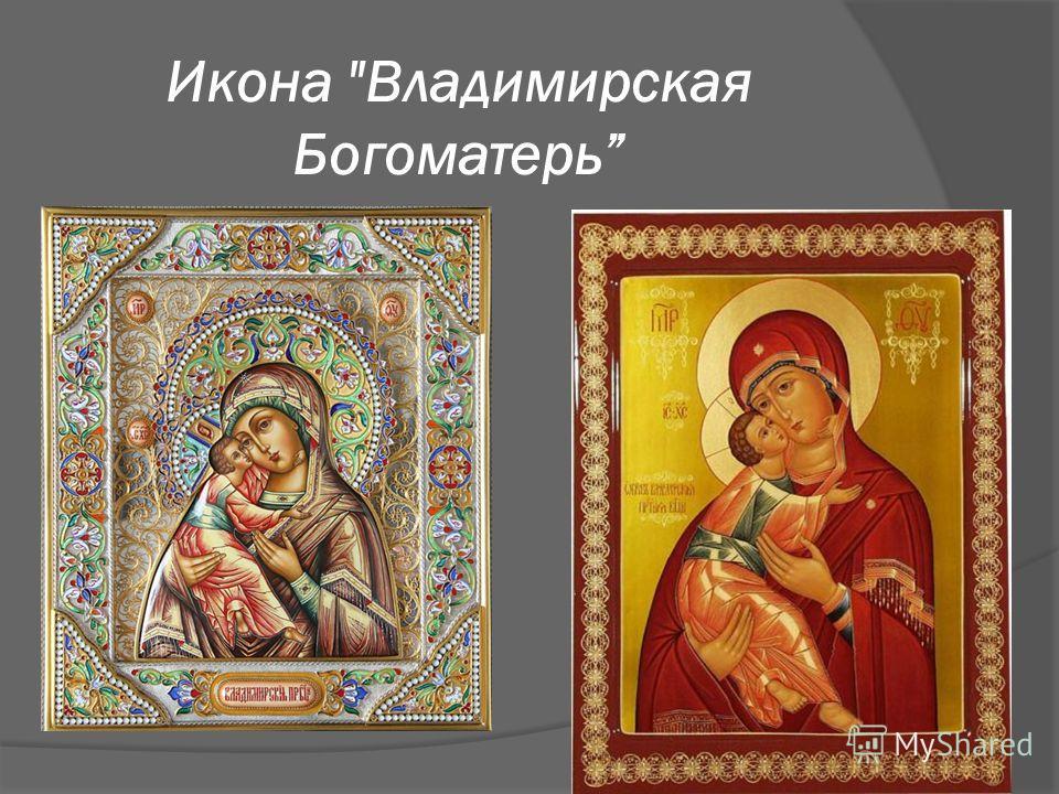 Икона Владимирская Богоматерь
