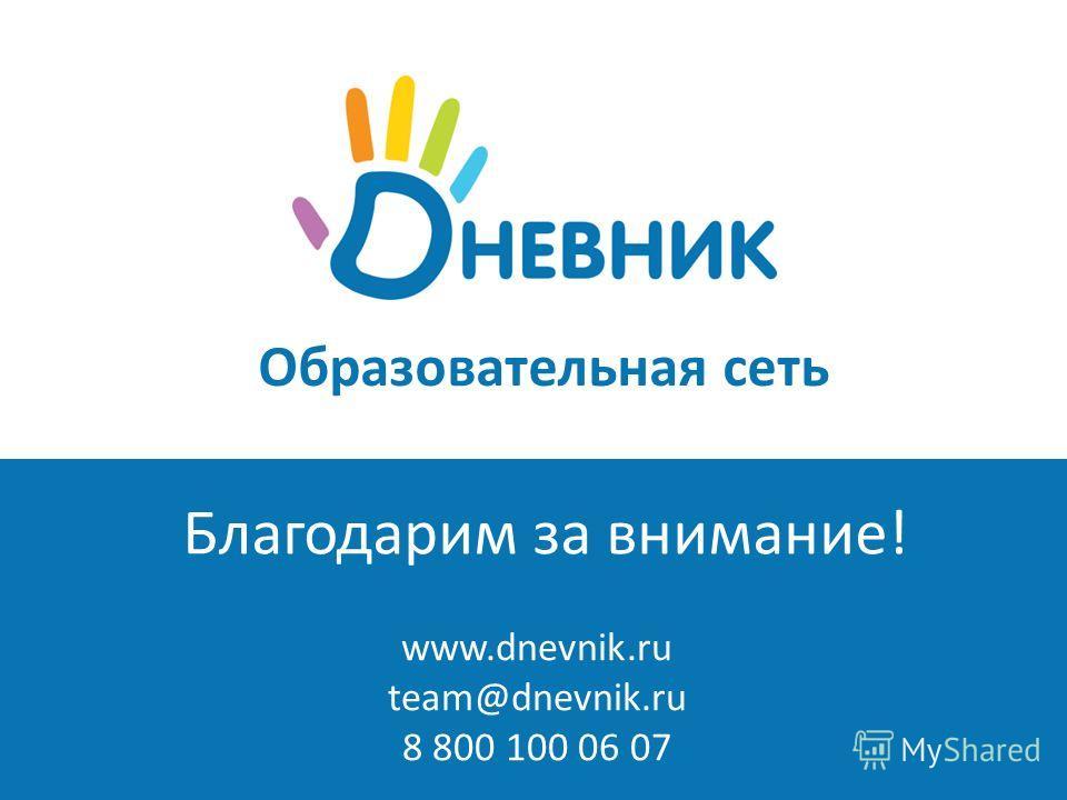школьная социальная с www.dnevnik.ru team@dnevnik.ru 8 800 100 06 07 Образовательная сеть Благодарим за внимание!