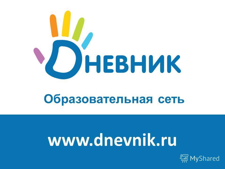 www.dnevnik.ru Образовательная сеть