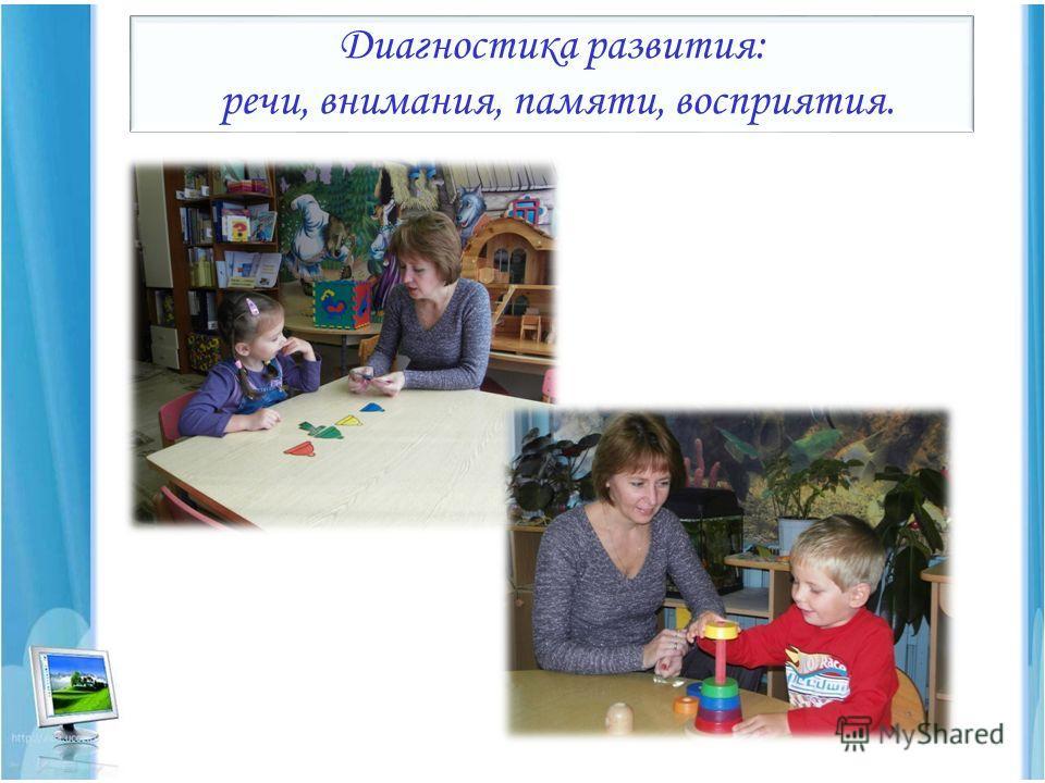 Диагностика развития: речи, внимания, памяти, восприятия.