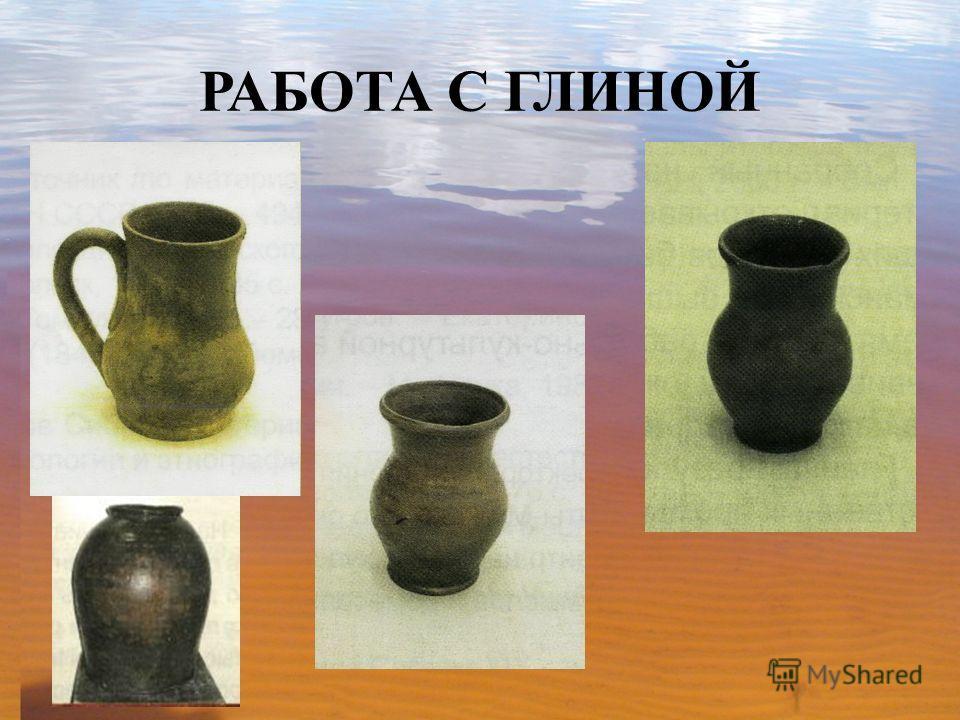 РАБОТА С ГЛИНОЙ