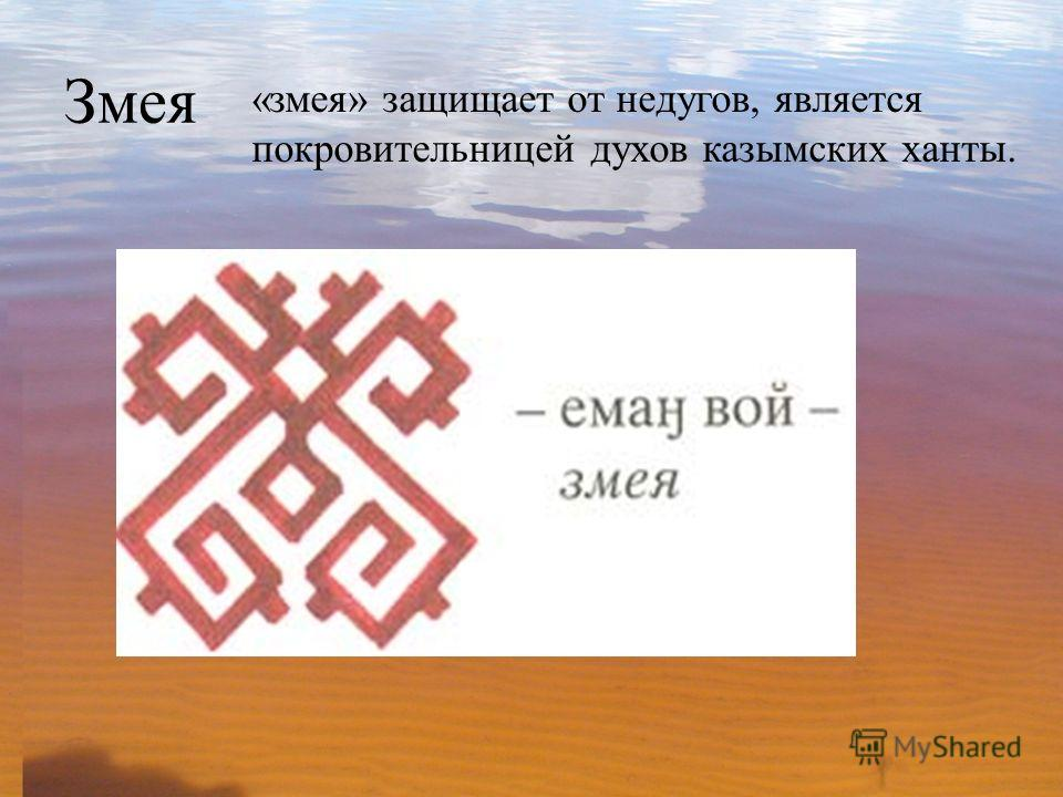 Змея «змея» защищает от недугов, является покровительницей духов казымских ханты.