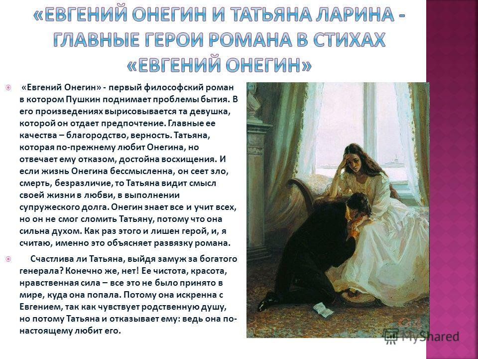Знакомство онегина и татьяны в романе евгений онегин