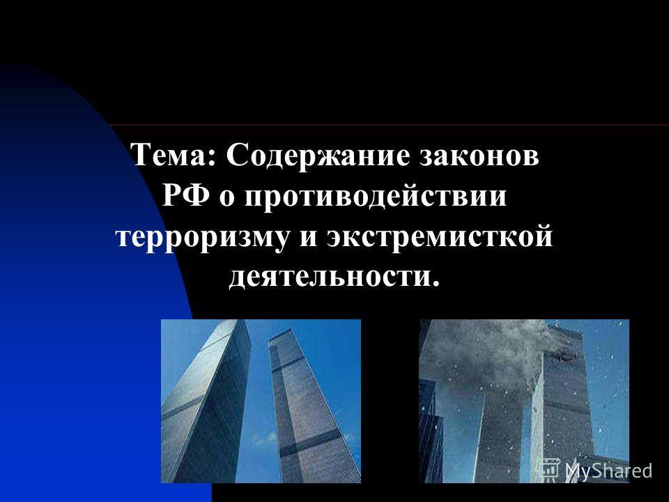 Тема: Содержание законов РФ о противодействии терроризму и экстремисткой деятельности.