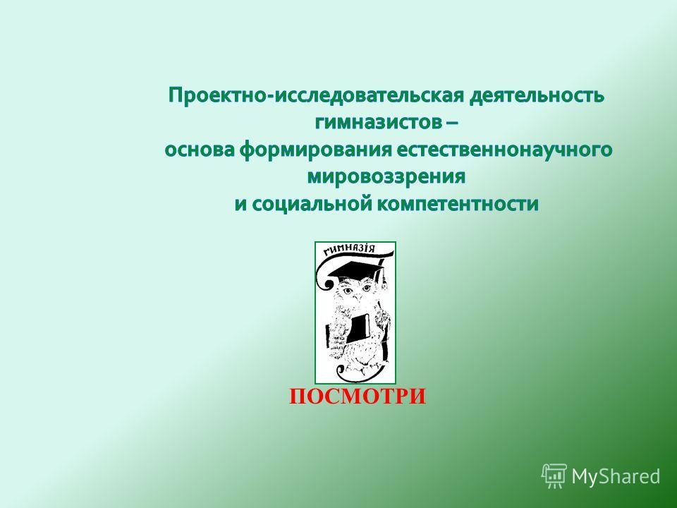 ПОСМОТРИ