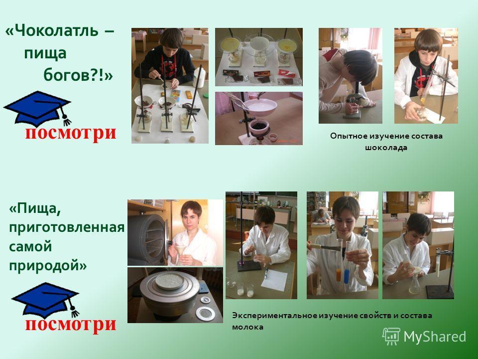«Чоколатль – пища богов?!» Опытное изучение состава шоколада «Пища, приготовленная самой природой» Экспериментальное изучение свойств и состава молока посмотри