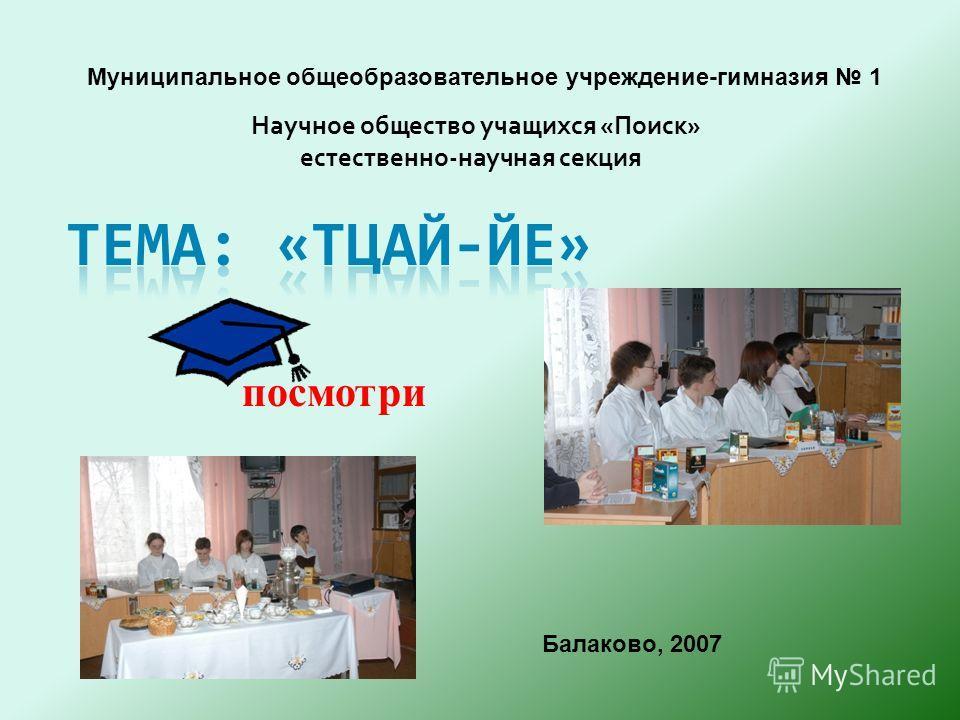 Научное общество учащихся «Поиск» естественно-научная секция Муниципальное общеобразовательное учреждение-гимназия 1 Балаково, 2007 посмотри