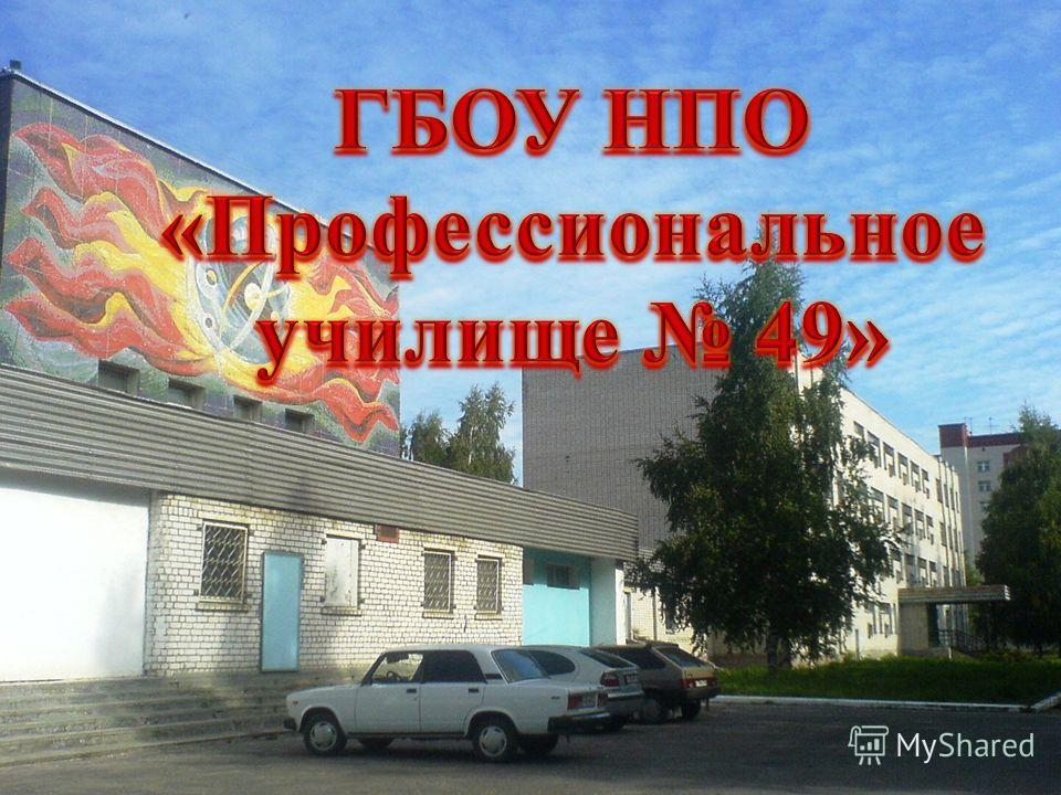 ГБОУ НПО «Профессиональное училище49»
