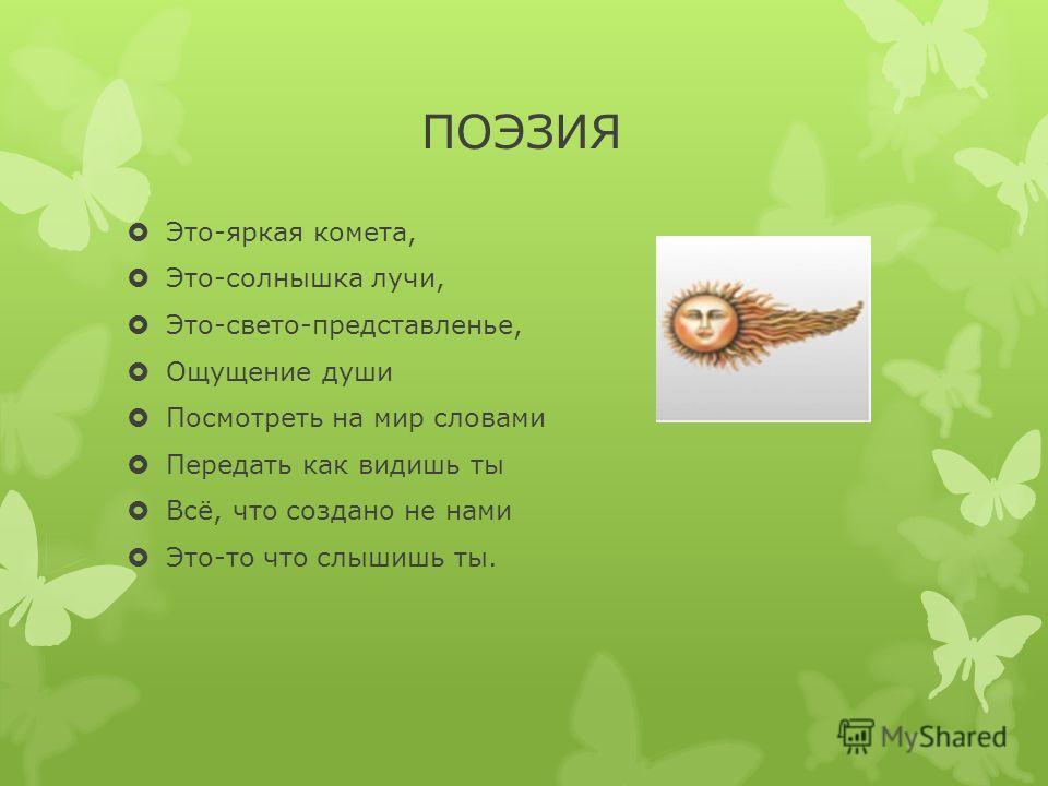 Творческая работа подготовлена Воспитателем по физической культуре Парасоцкой Юлией Александровной. ГБОУ детский Сад 742
