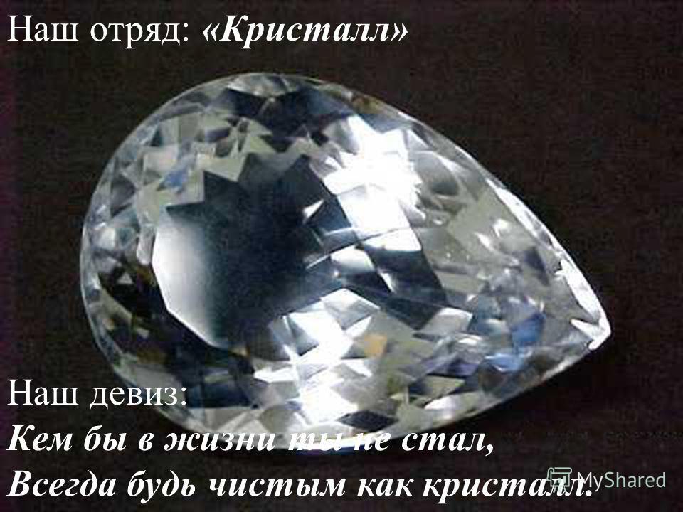 Наш отряд : « Кристалл » Наш девиз : Кем бы в жизни ты не стал, Всегда будь чистым как кристалл.