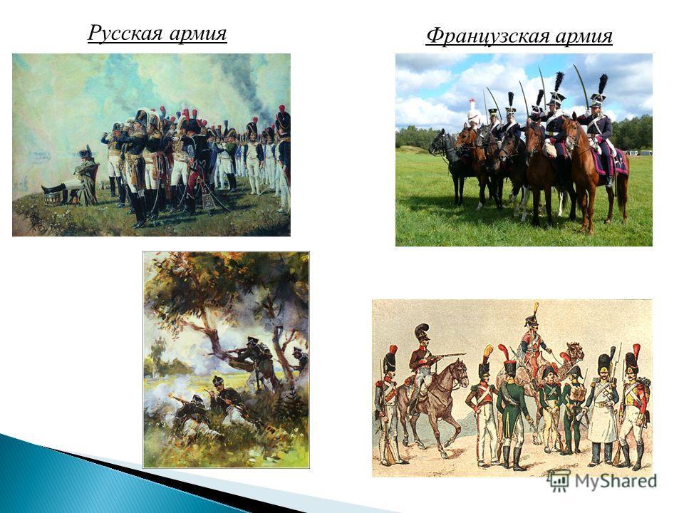 Русская армия Французская армия