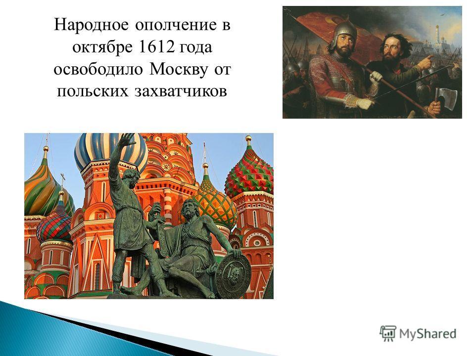 Народное ополчение в октябре 1612 года освободило Москву от польских захватчиков